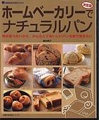 食譜書:麵包機食譜1