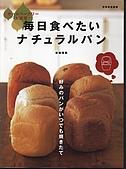 食譜書:麵包機食譜2