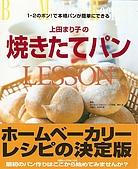 食譜書:麵包機食譜3