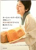 食譜書:麵包機食譜4