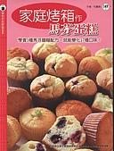 食譜書:家庭烤箱作馬芬蛋糕