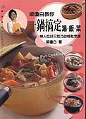 食譜書:梁瓊白教妳搞定一鍋湯飯菜