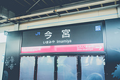 日。夏の旅 - 戀戀關西 D5:JaSon-07.jpg
