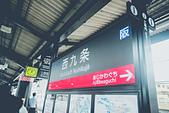 日。夏の旅 - 戀戀關西 D5:JaSon-05.jpg