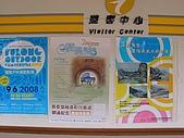 2008.09.06草嶺古道:01_0945大里遊客服務中心廣告1.JPG