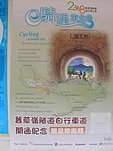 2008.09.06草嶺古道:02_0945大里遊客服務中心廣告2.JPG