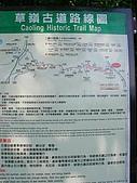 2008.11.15草嶺古道:03_1035草嶺古道路線圖.JPG