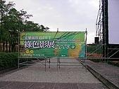 2008.04.19~04.26宜蘭綠色影展:SANY0001.JPG