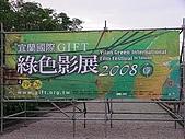 2008.04.19~04.26宜蘭綠色影展:SANY0002.JPG