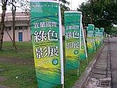 2008.04.19~04.26宜蘭綠色影展:SANY0005.JPG