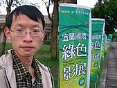 2008.04.19~04.26宜蘭綠色影展:SANY0006.JPG