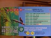 2008.04.19~04.26宜蘭綠色影展:SANY0013.JPG