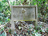 柴山鳳凰展翅大猴洞 2012-10-06 :zDSCN6150DSCI0324_0 x.jpg