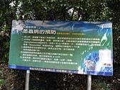 柴山鳳凰展翅大猴洞 2012-10-06 :zDSCN6150_DSCN6216 別來無恙_恙蟲病的預防.jpg