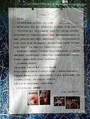 柴山鳳凰展翅大猴洞 2012-10-06 :zDSCN6150_DSCN6217 別來無恙_恙蟲病的預防實例.jpg