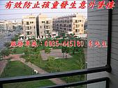 隱形鐵窗可以有效防範孩童墜樓的發生:文教路-內橫向-05.jpg