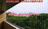 隱形鐵窗可以有效防範孩童墜樓的發生:夏雷地1.jpg