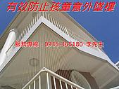 隱形鐵窗可以有效防範孩童墜樓的發生:學校樓梯.jpg