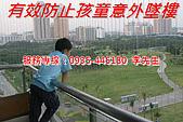 隱形鐵窗可以有效防範孩童墜樓的發生:小孩01.jpg