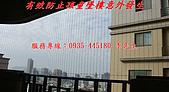 隱形鐵窗可以有效防範孩童墜樓的發生:文化馥麗-內圓-01.jpg