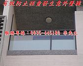 隱形鐵窗可以有效防範孩童墜樓的發生:文教路-橫向-04.jpg