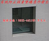 隱形鐵窗可以有效防範孩童墜樓的發生:橫外01.jpg