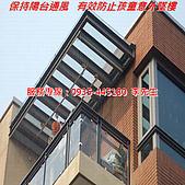 隱形鐵窗可以有效防範孩童墜樓的發生:透外01.jpg