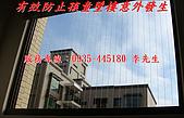 隱形鐵窗可以有效防範孩童墜樓的發生:文化馥麗-直向-01.jpg