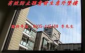 隱形鐵窗可以有效防範孩童墜樓的發生:文化馥麗-直向-03.jpg