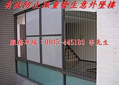 隱形鐵窗可以有效防範孩童墜樓的發生:文教-外直向-02.jpg