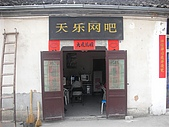 宏村 老街:宏村