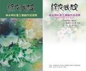 藝文資訊:流光時醉─林永明彩墨工筆創作巡迴展.jpg