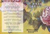 """藝文資訊:馨傳雅集""""花與畫""""系列活動"""