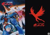 2013日本真人版科學小飛俠電影映画「ガッチャマン」:科學小飛俠文件夾1cgd2-60648.jpg