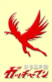 2013日本真人版科學小飛俠電影映画「ガッチャマン」:科學小飛俠時繪貼紙2cgd2-60653.jpg