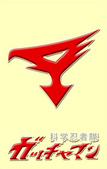 2013日本真人版科學小飛俠電影映画「ガッチャマン」:科學小飛俠時繪貼紙cgd2-60652.jpg