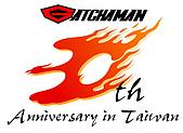 科學小飛俠在台30周年慶:gahachmanLOGO