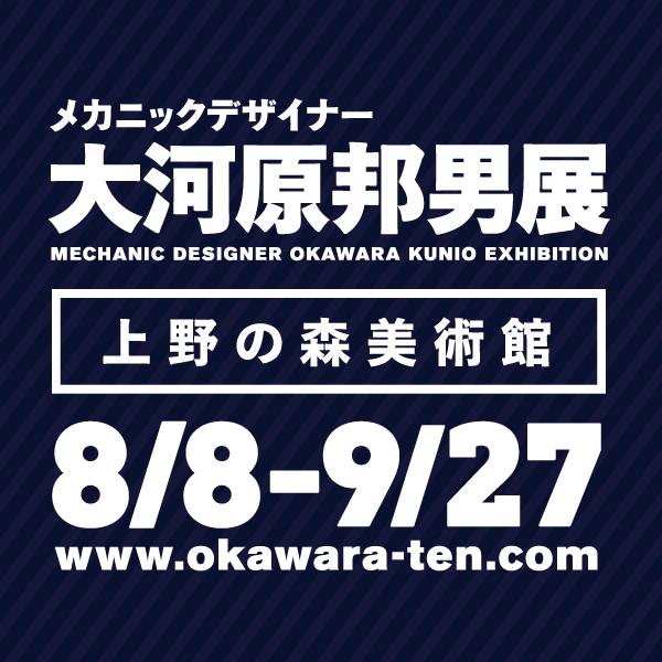 2015年8月26日東京上野の森美術館メカニックデザイナー 大河原邦男展 :2015年8月26日東京上野の森美術館メカニックデザイナー 大河原邦男展 54.png