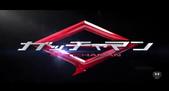 2013日本真人版科學小飛俠電影映画「ガッチャマン」:2013科學小飛俠電影39.JPG
