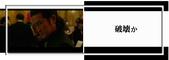 2013日本真人版科學小飛俠電影映画「ガッチャマン」:2013科學小飛俠電影43.jpg