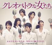 2013日本真人版科學小飛俠電影映画「ガッチャマン」:Cleo.png