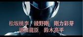 2013日本真人版科學小飛俠電影映画「ガッチャマン」:科學小飛俠電影版13.jpg