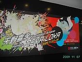 科學小飛俠-天野喜孝飛入天界台北畫展開幕式:Kena的科學小飛俠海底秘密基地9.jpg