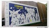 2015年8月26日東京上野の森美術館メカニックデザイナー 大河原邦男展 :2015年8月26日東京上野の森美術館メカニックデザイナー 大河原邦男展 4.jpg
