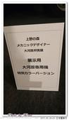 2015年8月26日東京上野の森美術館メカニックデザイナー 大河原邦男展 :2015年8月26日東京上野の森美術館メカニックデザイナー 大河原邦男展 24.jpg