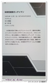 2015年8月26日東京上野の森美術館メカニックデザイナー 大河原邦男展 :2015年8月26日東京上野の森美術館メカニックデザイナー 大河原邦男展 10.jpg