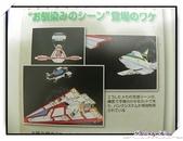 EX 合金科學小飛俠旋風斯巴達ガッチャマンF ガッチャスパルタン:DSCN4443.jpg