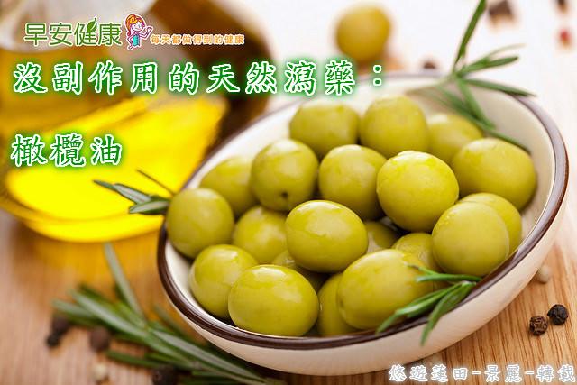 動女孩:沒副作用的天然瀉藥:橄欖油_0.jpg