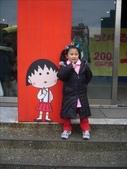 就是愛拍照@かわいい小丸子主題樂園2008.2.28:1781810409.jpg