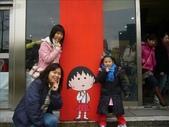 就是愛拍照@かわいい小丸子主題樂園2008.2.28:1781810407.jpg